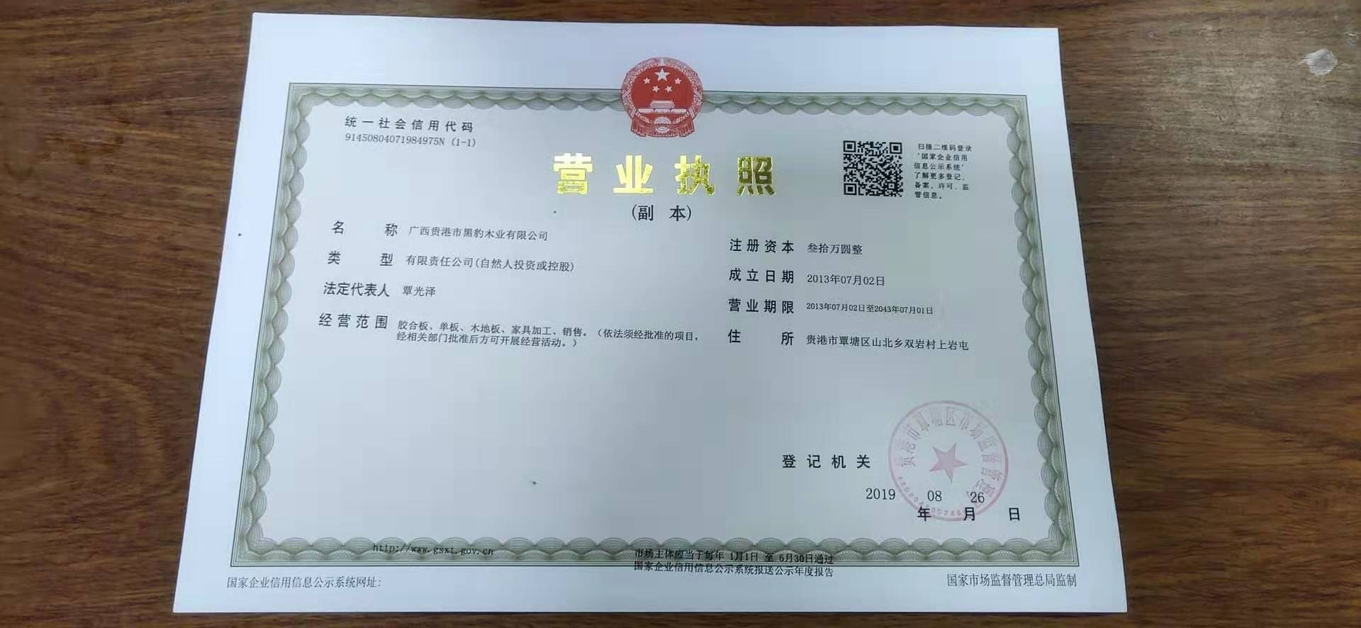 广西建筑木模板「黑豹木业」营业执照